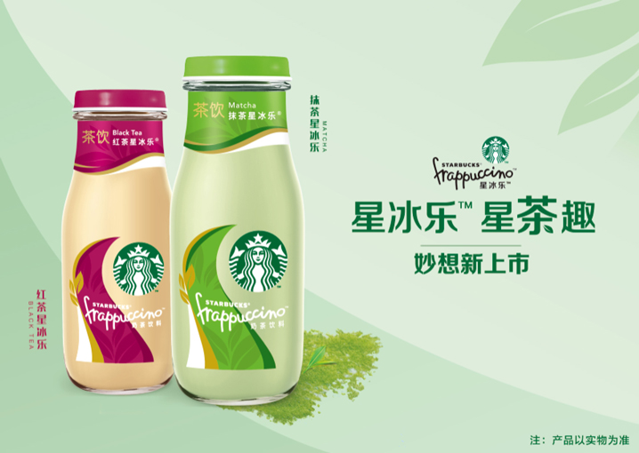 Bottled Frappuccino®